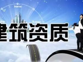 广州建筑企业资质年审流程详解