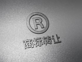 上海商标转让有哪些优势呢