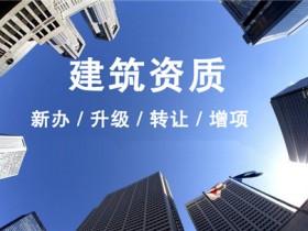 企业让代办公司申请上海建筑资质更节省成本?
