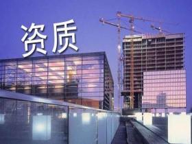 建筑机电设备安装资质办理及费用
