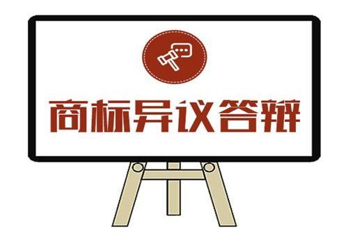 如何办理上海商标异议答辩呢