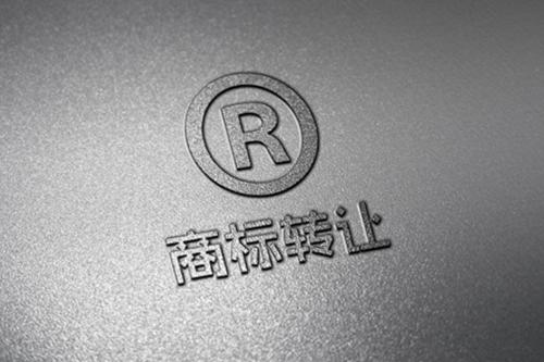 R商标转让多少钱