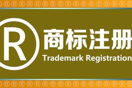 电子商务商标注册在哪一类?