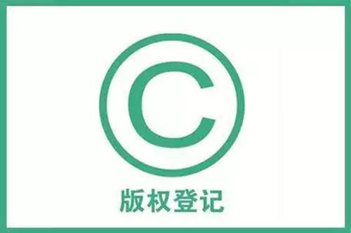商标图形登记版权有哪些好处