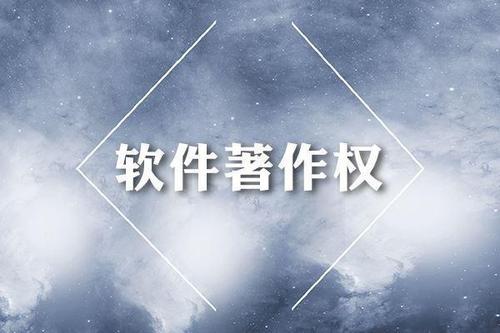 北京计算机软件著作权转让所需文件