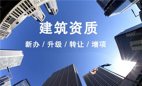 上海建筑资质升级