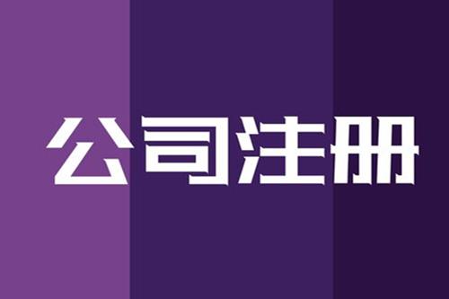 在武汉工程公司注册流程是怎样的?经营范围是哪些